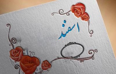 جملات زیبا درباره ی ماه اسفند, متن در مورد ماه اسفند