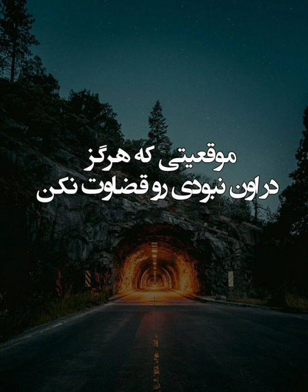 [تصویر:  sentences36.jpg]