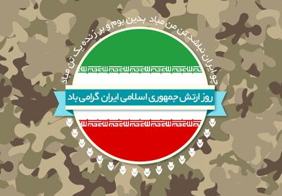 اس ام اس تبریک روز ارتش (۲)
