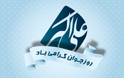اس ام اس ميلاد حضرت علي اکبر عليه السلام, ولادت حضرت علي اكبر