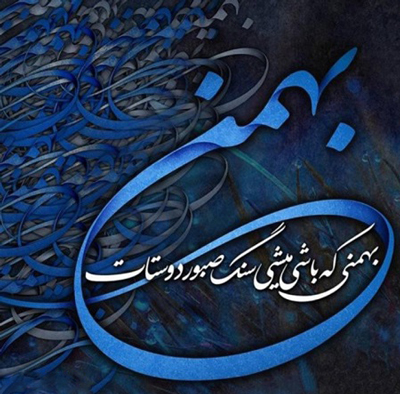 پیامک تبریک تولد بهمن ماه