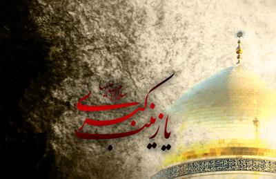 پیامک زیبا در مورد وفات حضرت زینب, اس ام اس وفات حضرت زینب سلام الله علیها
