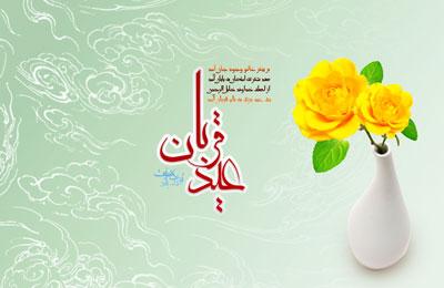 پیام تبریک عید سعید قربان, اس ام اس های تبریک عید سعید قربان