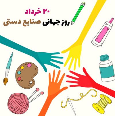 تبریک روز صنایع دستی, تبریک روز جهانی صنایع دستی