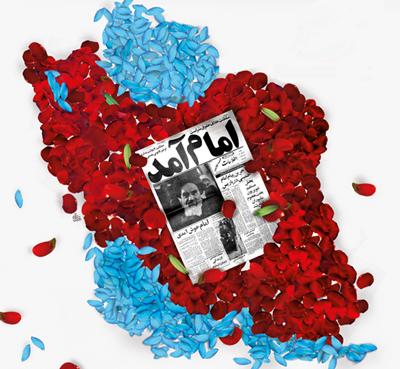 اس ام اس بازگشت امام خمینی به ایران, بازگشت امام خمینی به وطن