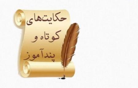 حکایت ان شاءالله,معنی حکایت انشاءالله ,معنی حکایت ان شاءالله به زبان ساده