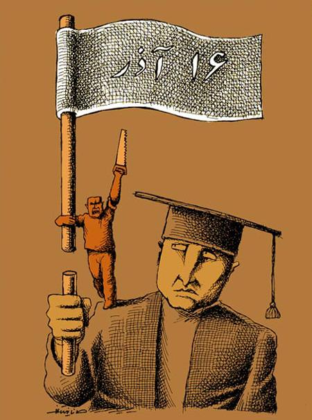 کاریکاتور و تصاویر طنز|کاریکاتور روز دانشجو