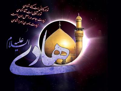 جملات تسلیت شهادت حضرت امام علی النقی الهادی (ع)