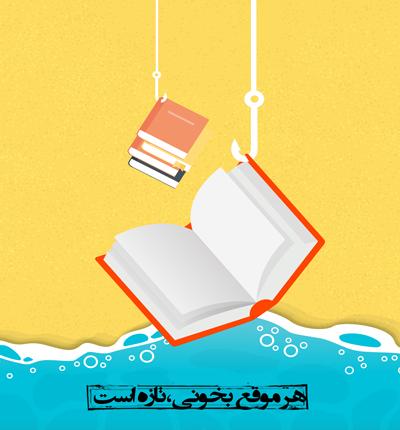 هفته کتاب و کتابخوانی, روز کتاب و کتابخوانی