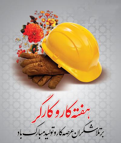 متن روز کارگر, تبریک روز کارگر