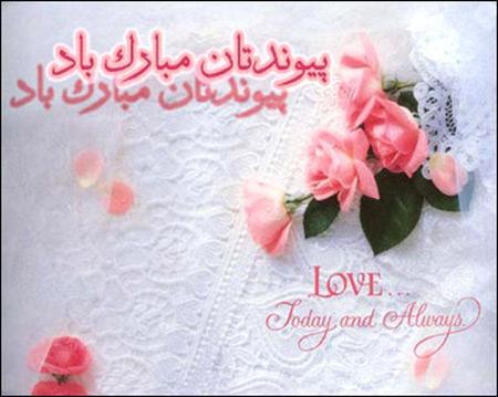 کارت های جدید تبریک عروسی