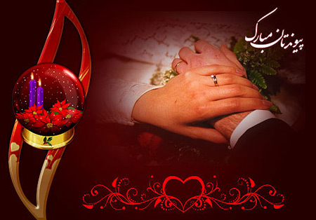 کارت تبریک عروسی جدید
