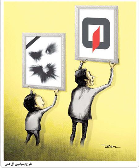 کاریکاتور چهارشنبه سوزی, چهارشنبه سوری