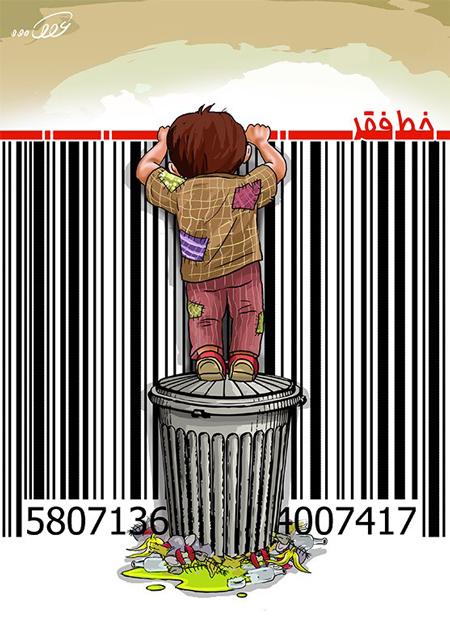 کاریکاتور فقر و ریشه کنی فقر, کاریکاتور ریشه کنی فقر