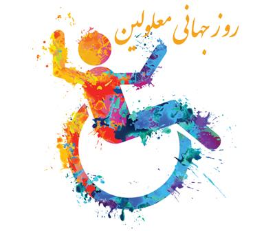 پیامک روز جهانی معلولین