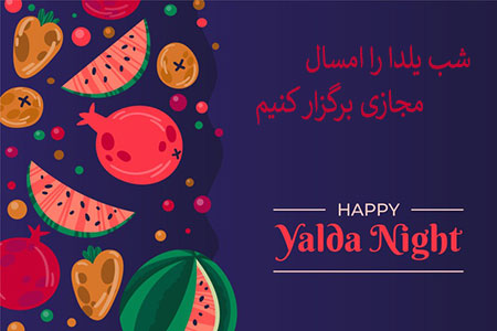 عکس نوشته شب یلدا, عکس نوشته یلدا در خانه بمانیم