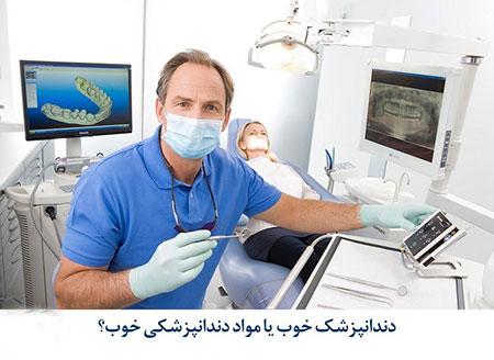 دندانپزشک خوب یا مواد دندانپزشکی خوب؟ .بهترین دندون پزشک