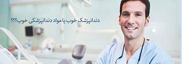مواد دندانپزشکی خوب, دندان, دندان پزشکی