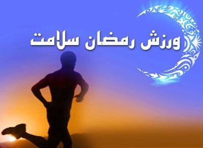 کم آبی بدن, تمرینات هوازی