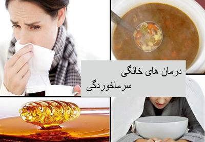 درمان آنفولانزا| درمان گلودرد