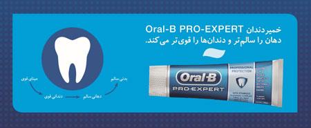 خمیردندان,سلامت دهان,بهداشت دندان
