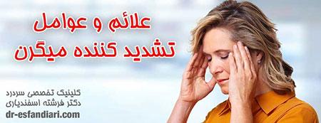 درمان سردرد,درمان قطعی سردرد,درمان سردرد میگرن با طب درد