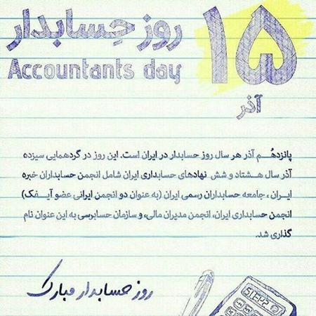 روز حسابدار,عکس نوشته های روز حسابدار