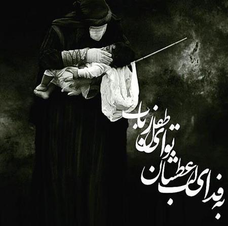 [عکس: aliasghar2-martyrs1-posters10.jpg]