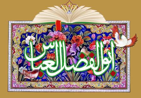 جديدترين تصاوير ميلاد حضرت ابوالفضل العباس,عکس هاي ولادت حضرت عباس