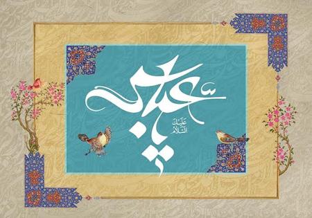 کارت تبريک ميلاد حضرت ابوالفضل العباس,جديدترين تصاوير ميلاد حضرت ابوالفضل العباس