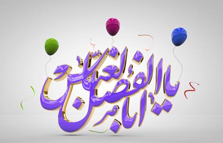 عکس هاي ولادت حضرت عباس,پوسترهاي ولادت حضرت ابوالفضل العباس