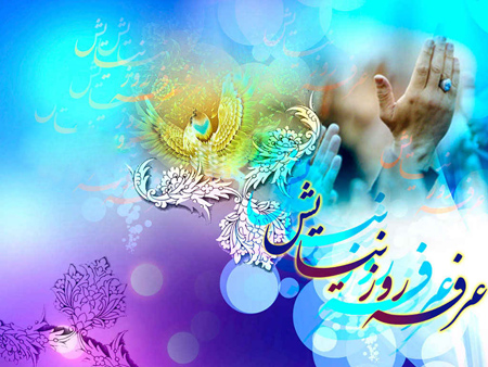 کارت پستال روز عرفه,تبریک روز عرفه