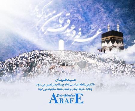 [تصویر:  arafa12.jpg]