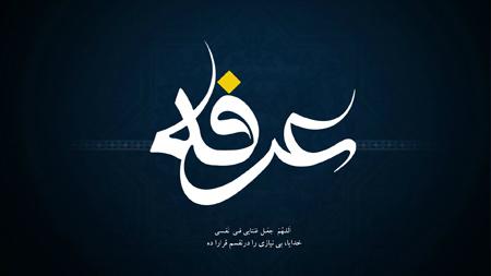کارت تبریک روز عرفه, عکس روز عرفه