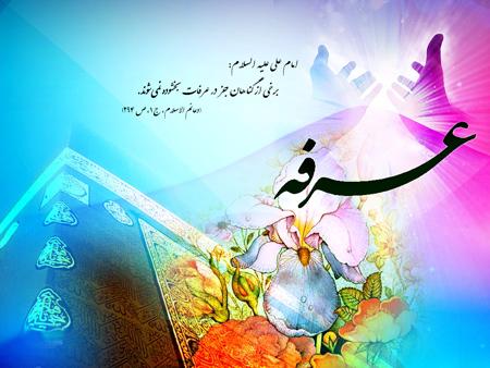 تبریک روز عرفه, ع های روز عرفات