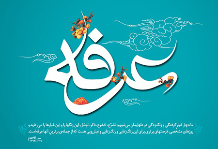 تصاویر روز عرفات, کارت پستال روز عرفه