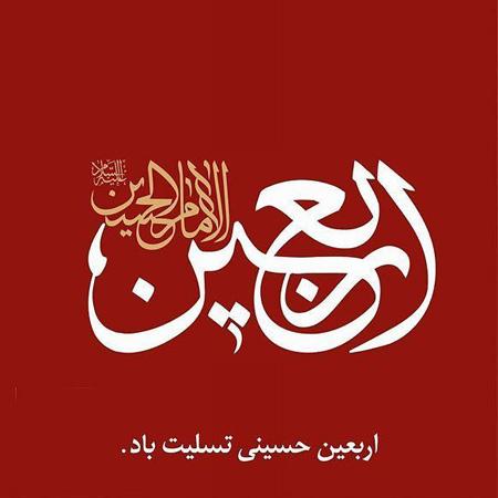 تصاویر اربعین حسینی, تصویرهای اربعین حسینی