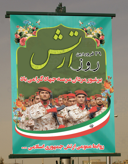 سالروز ارتش, کارت تبريک مناسب روز ارتش