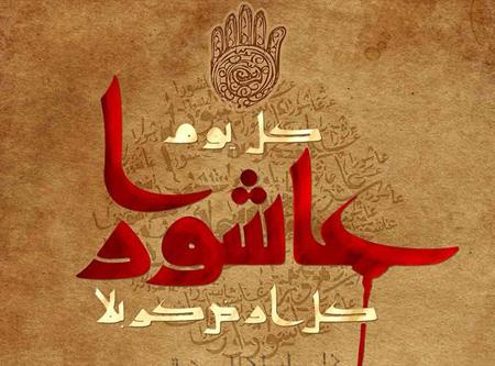 روز عاشورای حسینی, کارت پستال روز عاشورا