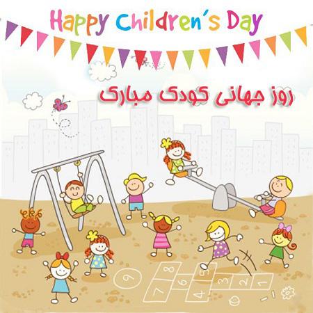 روز کودک, روز جهانی کودک