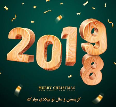 کارت پستال 2019, کارت تبریک آغاز سال 2019