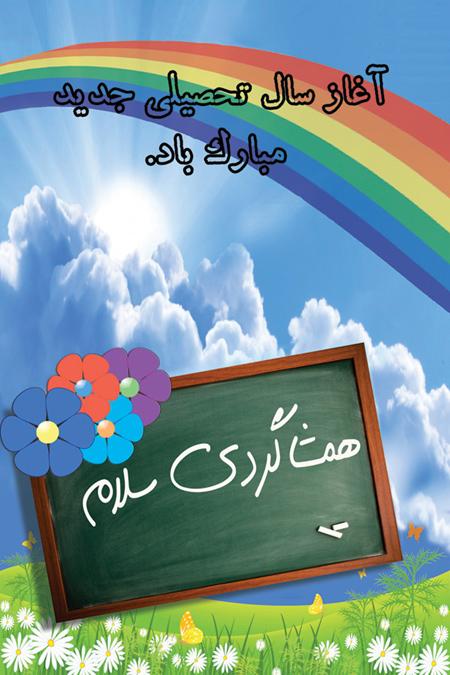 کارت پستال آغاز سال تحصیلی, عکس اول مهر