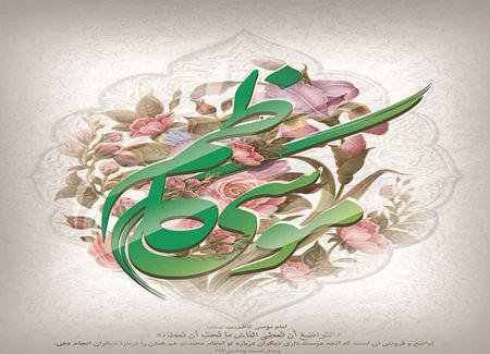 تبریک ولادت موسی کاظم,<font style=