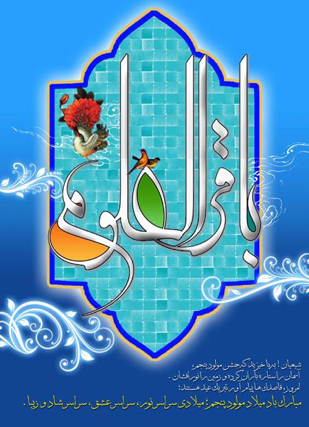 پوسترهای میلاد امام محمد باقر(ع)
