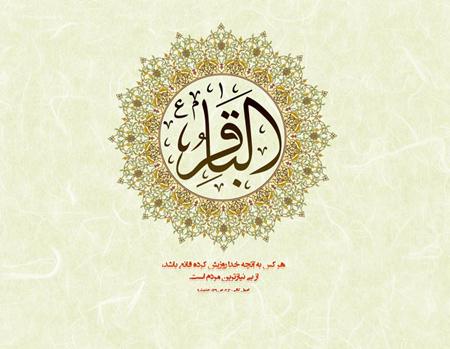 تصاویر ولادت امام محمد باقر, عکس های میلاد امام محمد باقر