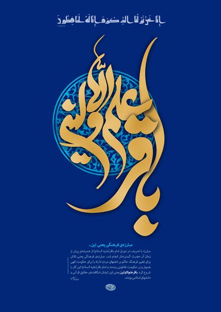 عکس های ولادت امام محمد باقر, جدیدترین کارت پستال های میلاد امام محمد باقر