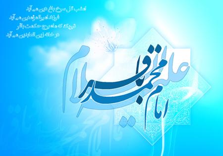 کارت پستال ولادت امام محمد باقر, تصاویر ولادت امام محمد باقر