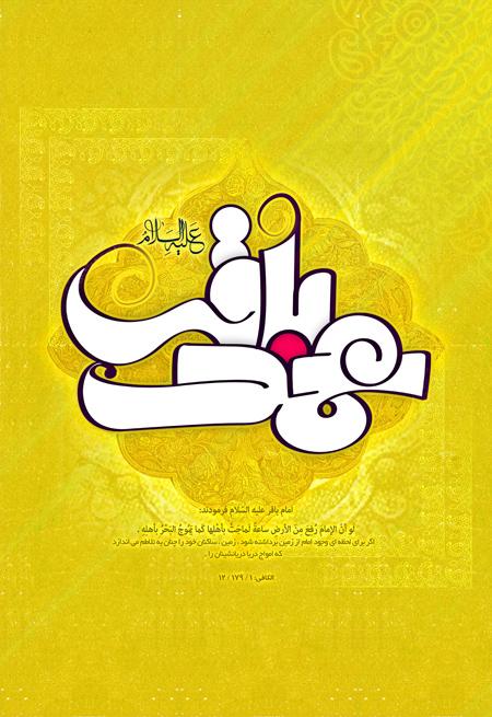 تصاویر میلاد امام محمد باقر,کارت پستال ولادت امام محمد باقر