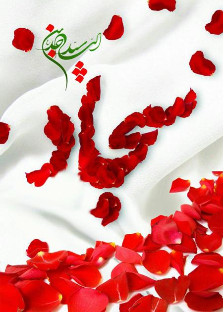 کارت پستال میلاد امام سجاد,کارت تبریک ولادت امام سجاد