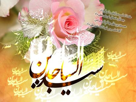 عکس ولادت امام سجاد, کارت پستال و تصاویر ولادت امام سجاد